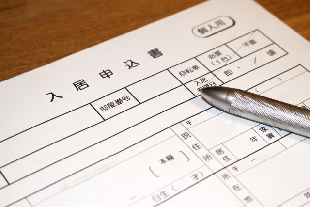 入居申込書の記入